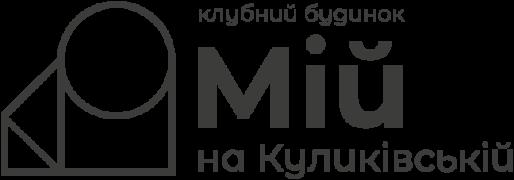 Клубний будинок «Mій на Куликівській»